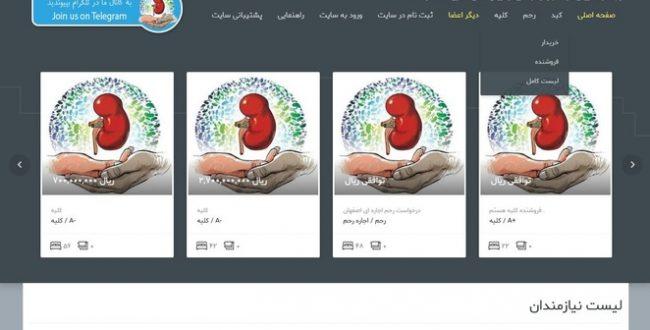 خرید و فروش آزادانه اعضای بدن در کشور به صورت آنلاین/ عکس-سلامت
