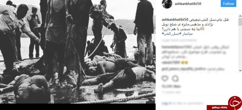 6739107 385 - واکنش اشکان خطیبی به کشتار مسلمانان در میانمار - گوناگون