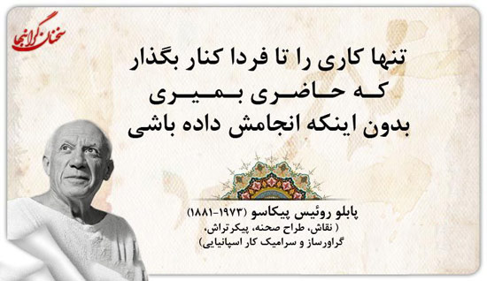 عکس نوشته سخنان ناب پیکاسو