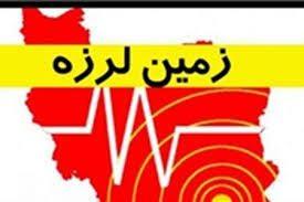 جزئیات زلزله امروز صبح در شیراز