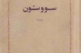 اولین آثار بزرگان ادبیات معاصر فارسی