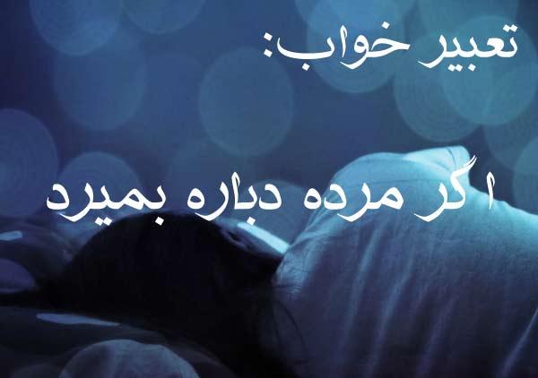 تعبیر خواب مرده