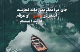 مینی شعر (۴۶۰)