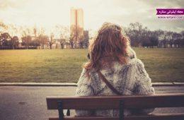 چگونه بر احساس تنهایی خود غلبه کنیم؟