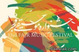 تغییر در برنامه های سی و سومین جشنواره موسیقی فجر