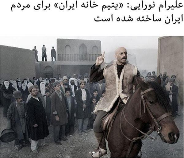 علیرام نورایی در سریال یتیمخانه ایران