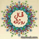 فال امروز دوشنبه 2 بهمن 1396