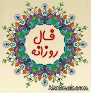 فال امروز سه شنبه 3 بهمن 1396