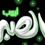 زندگی نامه حضرت ایوب علیه السلام