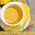 کاهش وزن با لیمو و زنجبیل