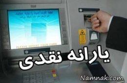 زمان واریز یارانه نقدی بهمن ۹۶