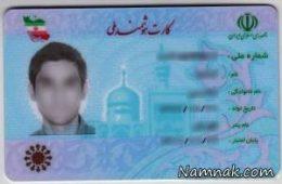 آخرین مهلت تعویض کارت هوشمند ملی