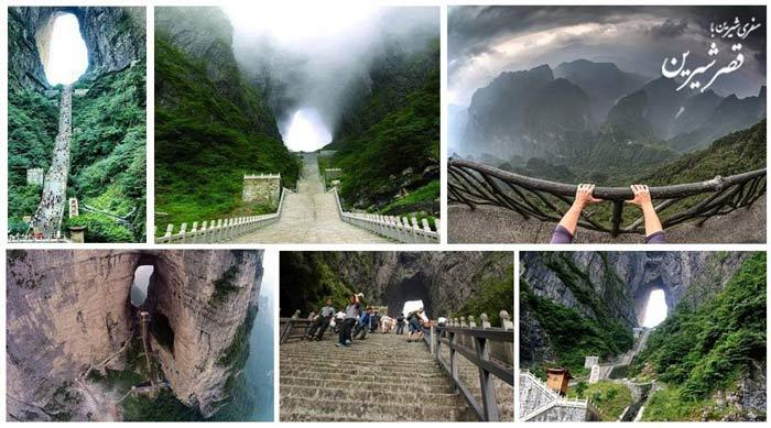 دروازه بهشت چین