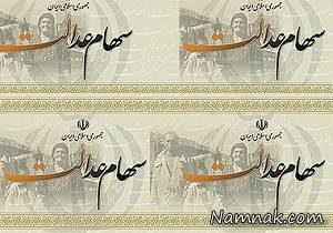 ارزش سهام عدالت هر هر فرد ایرانی چقدر است