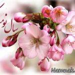 اس ام اس تبریک رسمی عید نوروز 97 - سری ۱