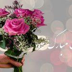 زیباترین نوشتههای تبریک روز زن و مادر