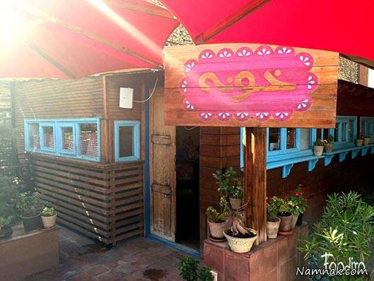 رستوران سام درخشانی