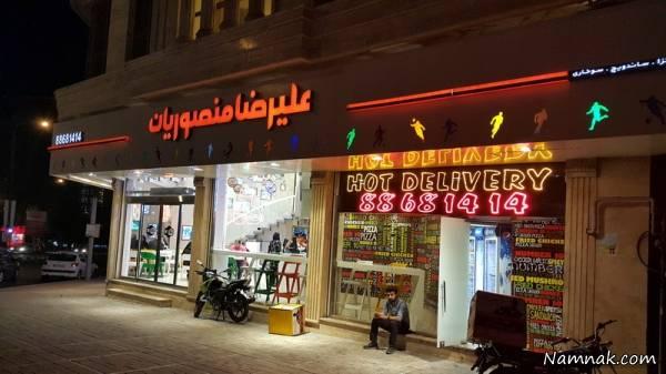 رستوران علیرضا منصوریان