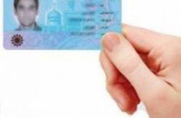 اقدامات که لازم بعد از گم کردن کارت ملی هوشمند