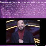 درباره شایعه بازداشت نوید محمد زاده در آبادان بیشتر بدانید