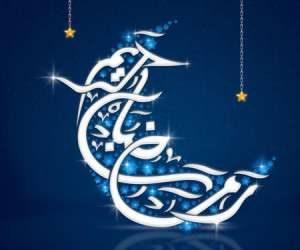 اعلام تاریخ دقیق شروع و پایان  ماه رمضان ۹۷