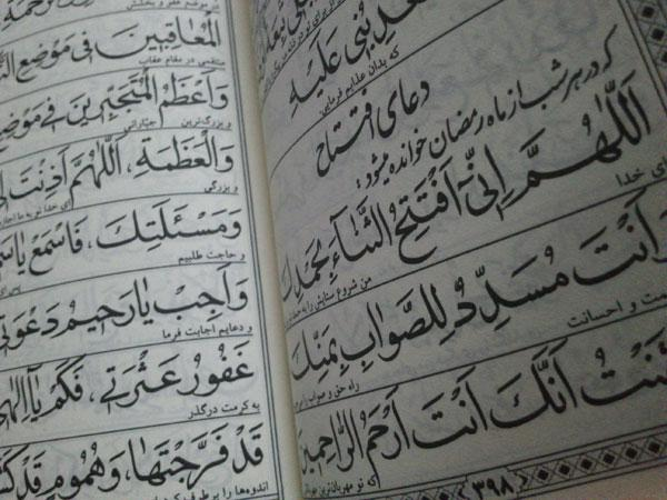 دعای افتتاح,ترجمه دعای افتتاح,متن دعای افتتاح