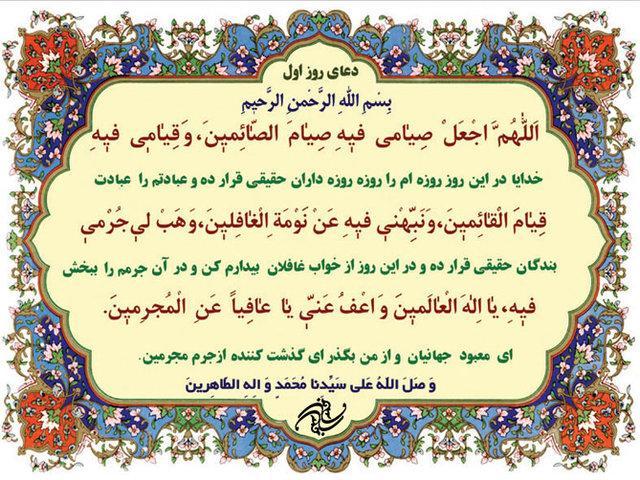 دعای روز اول رمضان,دعاهای ماه رمضان,آیتالله مجتهدی تهرانی,