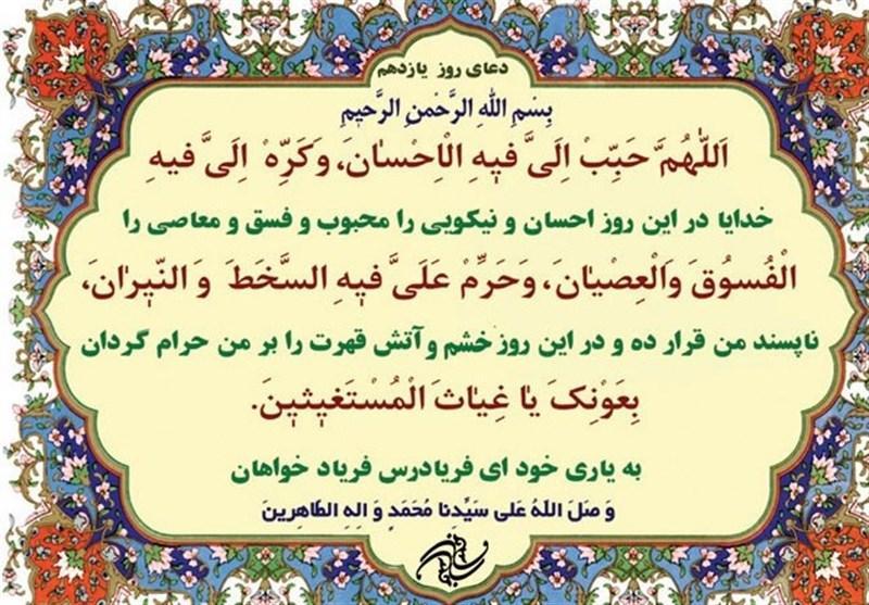 دعای روز یازدهم  رمضان,دعاهای ماه رمضان,دعای روز یازدهم ماه رمضان