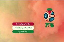 برنامه جدید اهالی خندوانه ویژه جام جهانی۲۰۱۸