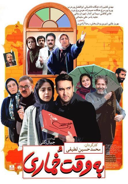 فیلم به وقت خماری,اخبار فیلم و سینما,خبرهای فیلم و سینما,سینمای ایران