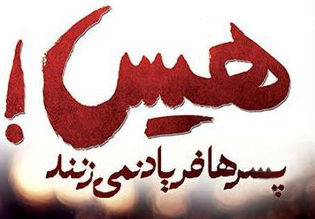 فیلم هیس پسرها فریاد نمی زنند,اخبار فیلم و سینما,خبرهای فیلم و سینما,سینمای ایران