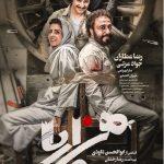 رونمایی پوستر فیلم هزار پا با تصویر رضا عطاران و سارا بهرامی