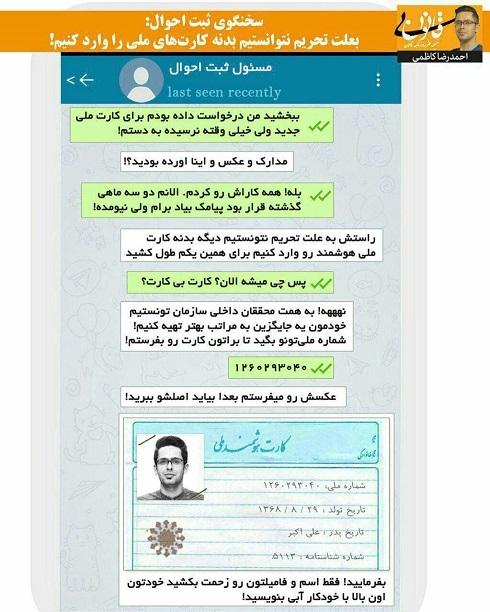 کارت هوشمند ملی وطنی