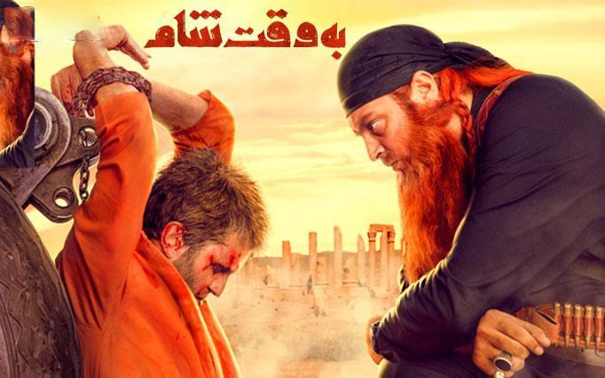 فیلم سینمایی به وقت شام,اخبار فیلم و سینما,خبرهای فیلم و سینما,سینمای ایران