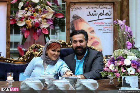 بهاره رهنما و همسرش در مراسم رونمایی از آلبوم تمام شد