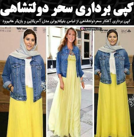 شباهت لباس سحر دولتشاهی به بلیک لایولی