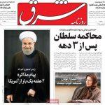 تیتر روزنامه های سیاسی یکشنبه هجدهم شهریور ۱۳۹۷