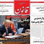 روزنامه های سیاسی پنجشنبه پنجم مهر ۱۳۹۷