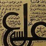 لوح عین علی