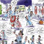 طنز :هالووین به سبک زندگی در ایران