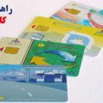 آموزش تبدیل کارت بانکی به کارت سوخت