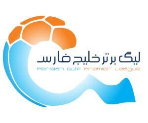 پخش زنده آخرین بازیهای نیم فصل اول لیگ برتر فوتبال ایران
