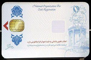 فقط تا پایان سال کارت ملی هوشمند صادر میشود