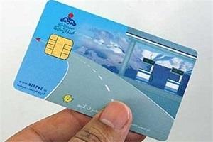 ثبت نام کارت سوخت المثنی