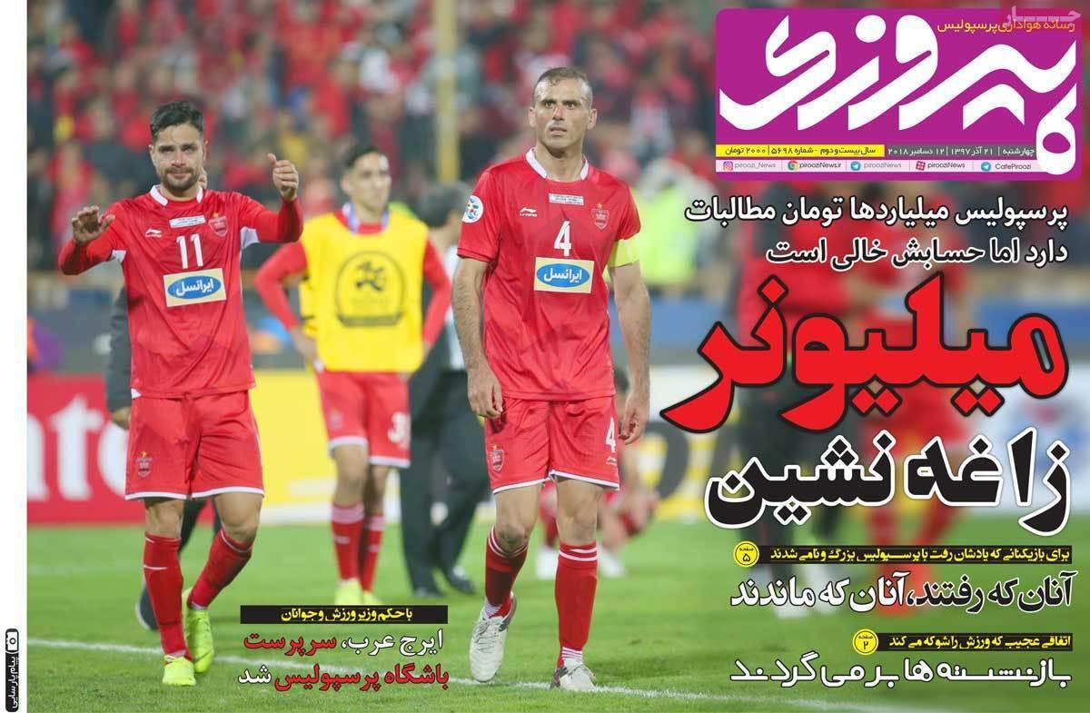 تیتر روزنامه های ورزشیچهارشنبه بیست و یکم آذرماه ۱۳۹۷