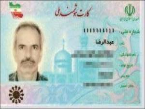 رندترین کد ملی در ایران مطلق به کیست