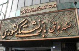زمان پرداخت حقوق بهمن ماه ۹۷ بازنشستگان
