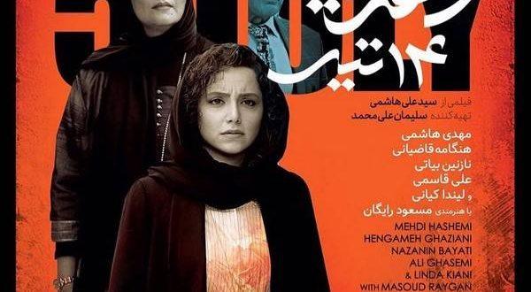 رونمایی از پوستر بین المللیزعفرانیه ۱۴ تیر