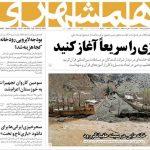 روزنامه های امروز 98/01/27
