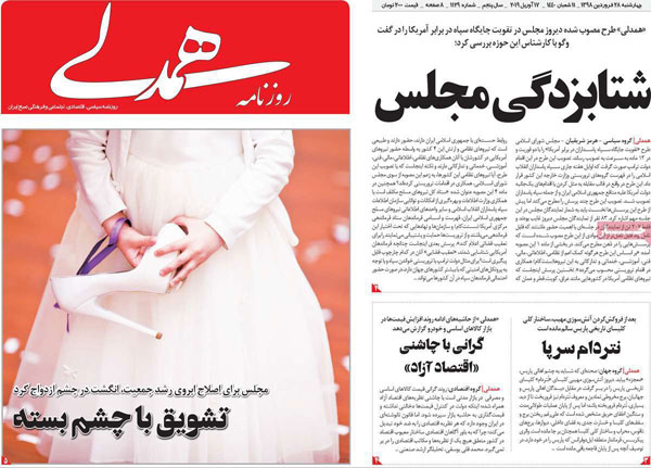روزنامه های امروز 98/01/28